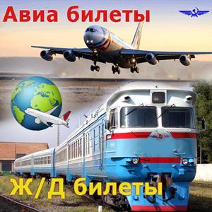 Авиа- и ж/д билеты Донецка