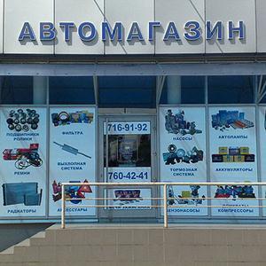 Автомагазины Донецка