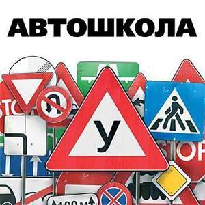 Автошколы Донецка