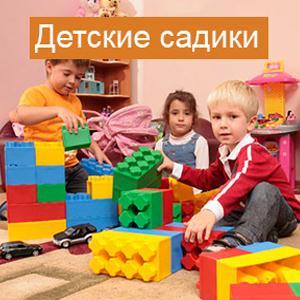 Детские сады Донецка