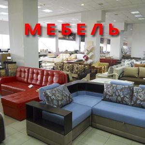 Магазины мебели Донецка