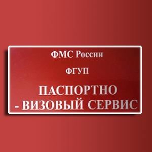 Паспортно-визовые службы Донецка