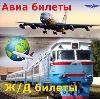 Авиа- и ж/д билеты в Донецке