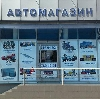 Автомагазины в Донецке