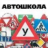 Автошколы в Донецке