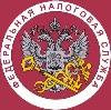 Налоговые инспекции, службы в Донецке
