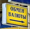 Обмен валют в Донецке
