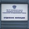 Отделения полиции в Донецке