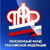 Пенсионные фонды в Донецке