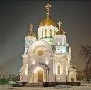 Религиозные учреждения в Донецке