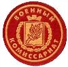 Военкоматы, комиссариаты в Донецке