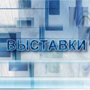 Выставки Донецка