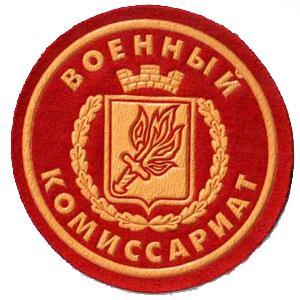 Военкоматы, комиссариаты Донецка